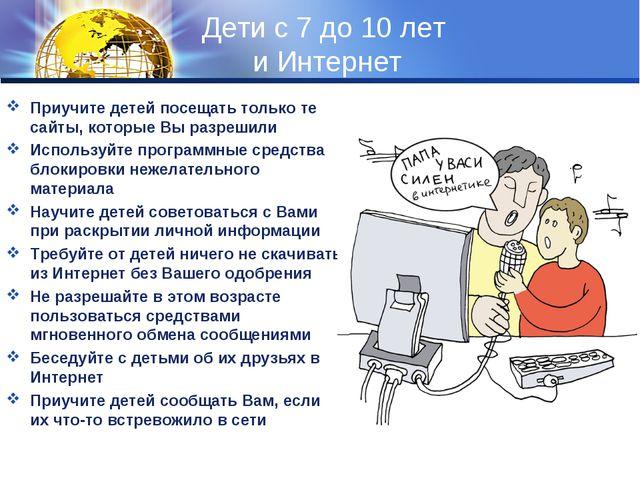 Дети с 7 до 10 лет и Интернет Приучите детей посещать только те сайты, которы...