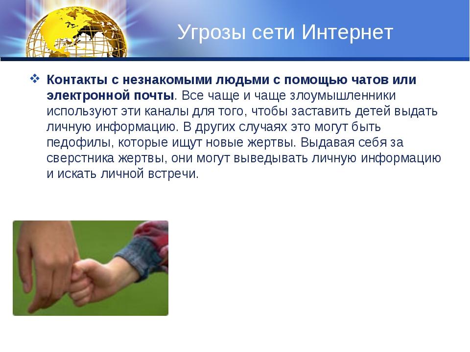 Угрозы сети Интернет Контакты с незнакомыми людьми с помощью чатов или электр...
