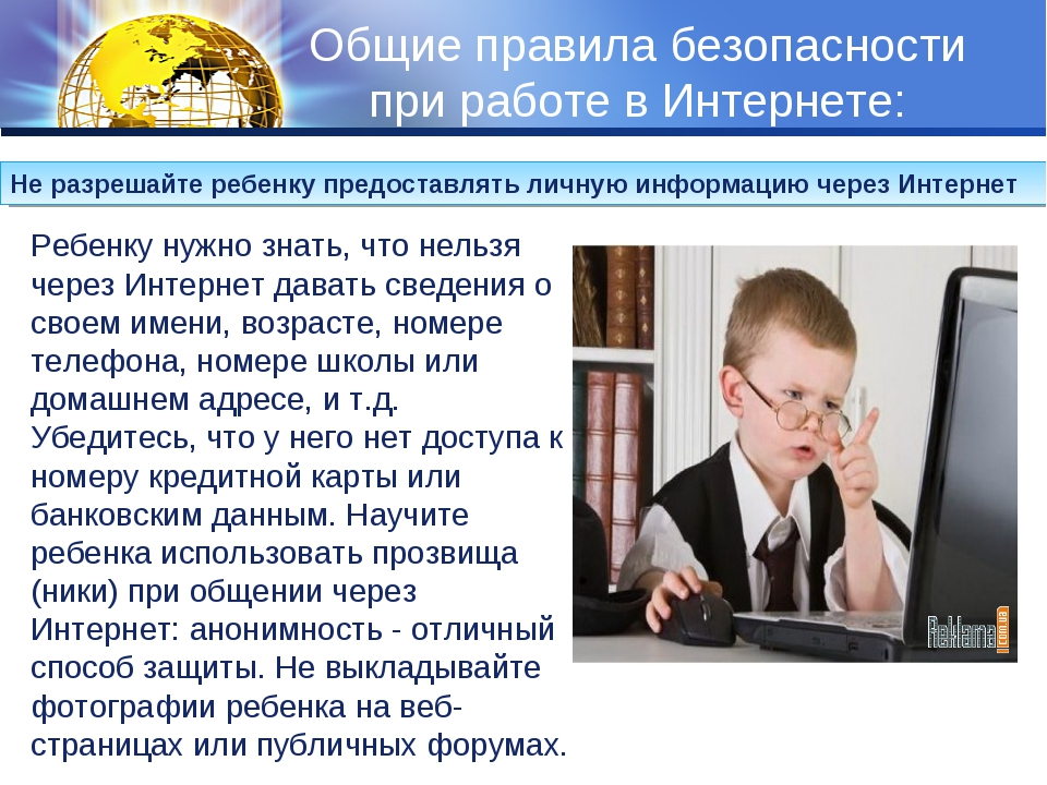 Общие правила безопасности при работе в Интернете: Не разрешайте ребенку пред...
