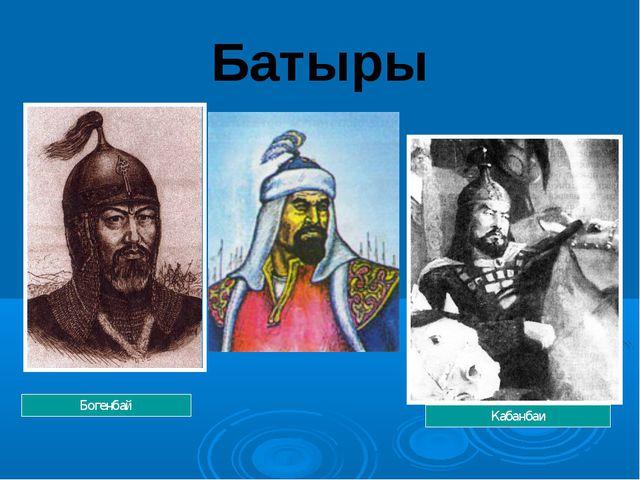 Батыры