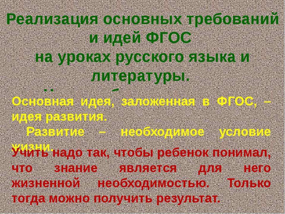 Реализация основных требований и идей ФГОС на уроках русского языка и литерат...