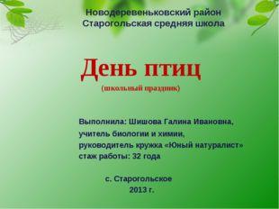 Новодеревеньковский район Старогольская средняя школа День птиц (школьный пра