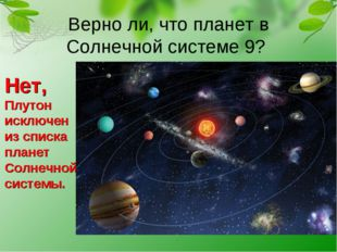 Верно ли, что планет в Солнечной системе 9? Нет, Плутон исключен из списка п
