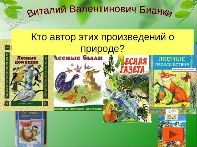 * Кто автор этих произведений о природе?