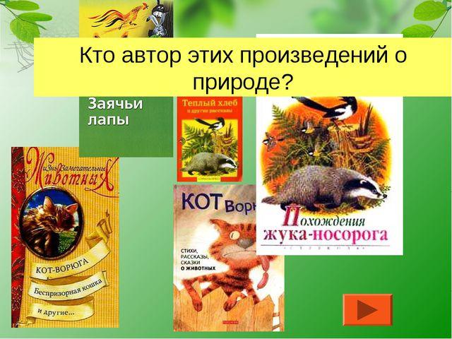 Кто автор этих произведений о природе?
