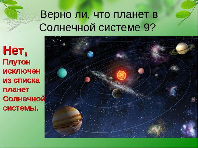Верно ли, что планет в Солнечной системе 9? Нет, Плутон исключен из списка п...