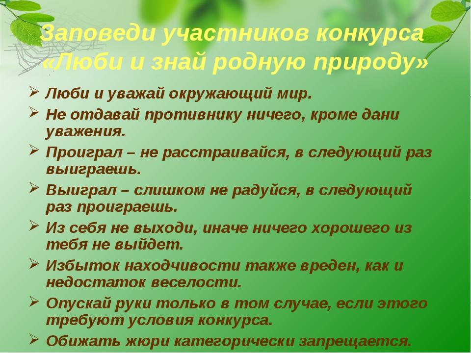 Заповеди участников конкурса «Люби и знай родную природу» Люби и уважай окруж...