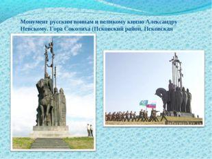 Монумент русским воинам и великому князю Александру Невскому. Гора Соколиха (