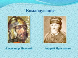 Командующие Александр Невский Андрей Ярославич