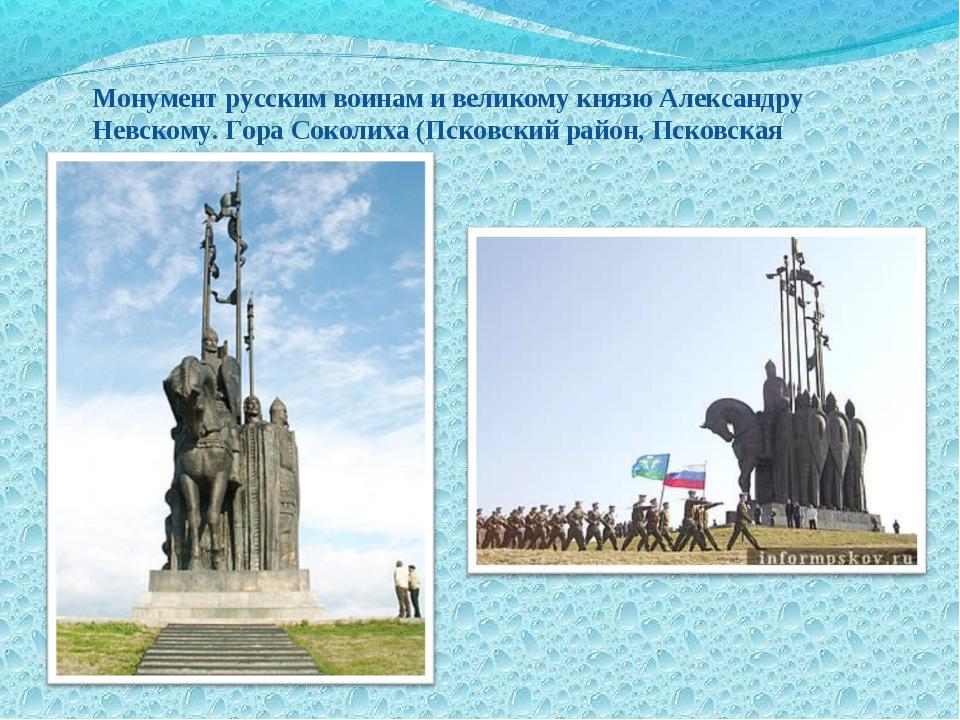 Монумент русским воинам и великому князю Александру Невскому. Гора Соколиха (...