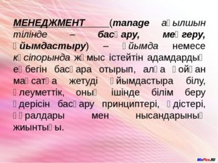 МЕНЕДЖМЕНТ (manage ағылшын тілінде – басқару, меңгеру, ұйымдастыру) – ұйымда
