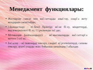 Менеджмент функциялары: Жоспарлау саясат пен мақсаттарды анықтау, оларға жету