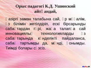 Орыс падагогі К.Д. Ушинский айтқандай, Қазіргі заман талабына сай, әр мұғалім