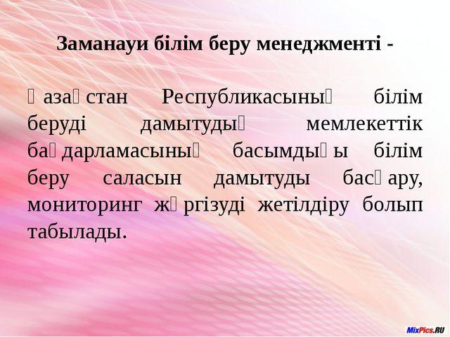Заманауи білім беру менеджменті - Қазақстан Республикасының білім беруді дамы...