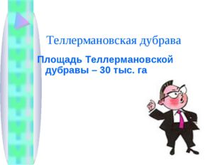 Теллермановская дубрава Площадь Теллермановской дубравы – 30 тыс. га