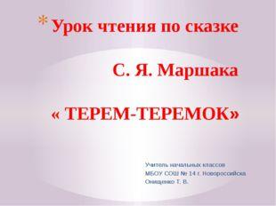 Учитель начальных классов МБОУ СОШ № 14 г. Новороссийска Онищенко Т. В. Урок
