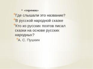 «теремок» Где слышали это название? В русской народной сказке Кто из русских