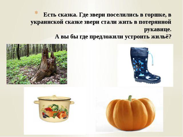 Есть сказка. Где звери поселились в горшке, в украинской сказке звери стали...
