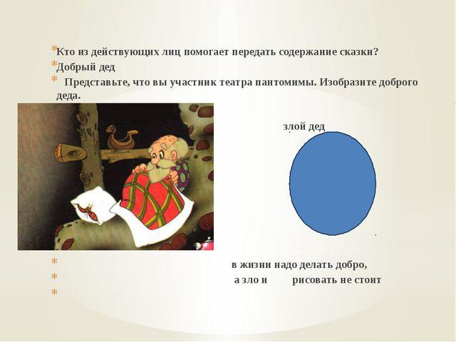 Кто из действующих лиц помогает передать содержание сказки? Добрый дед Предс...