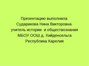 Презентацию выполнила Сударикова Нина Викторовна учитель истории и обществозн