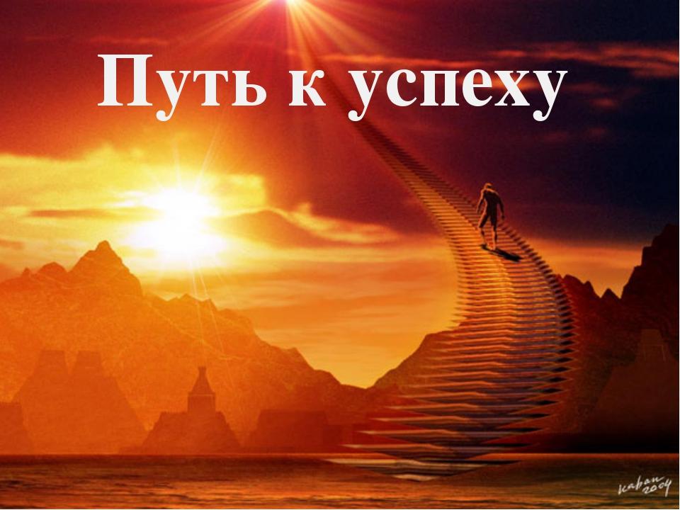 Путь к успеху
