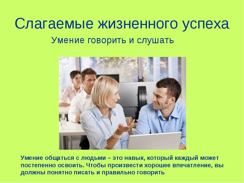 Слагаемые жизненного успеха Умение общаться с людьми – это навык, который каж...