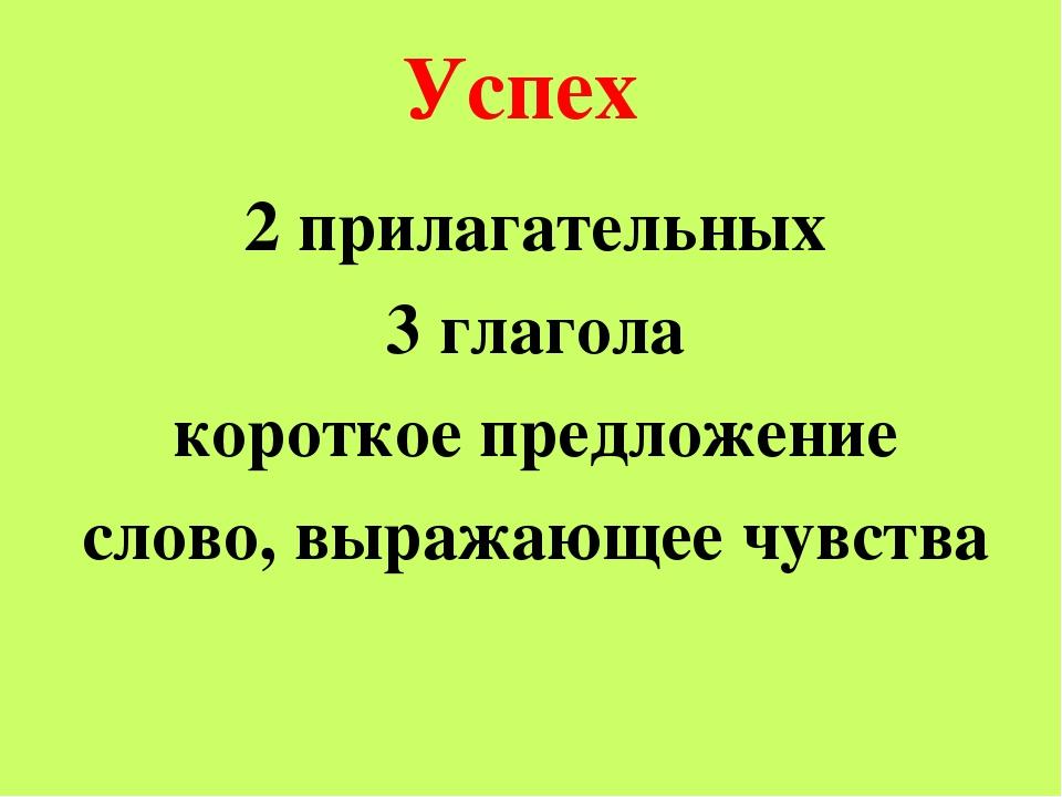 Успех 2 прилагательных 3 глагола короткое предложение слово, выражающее чувства