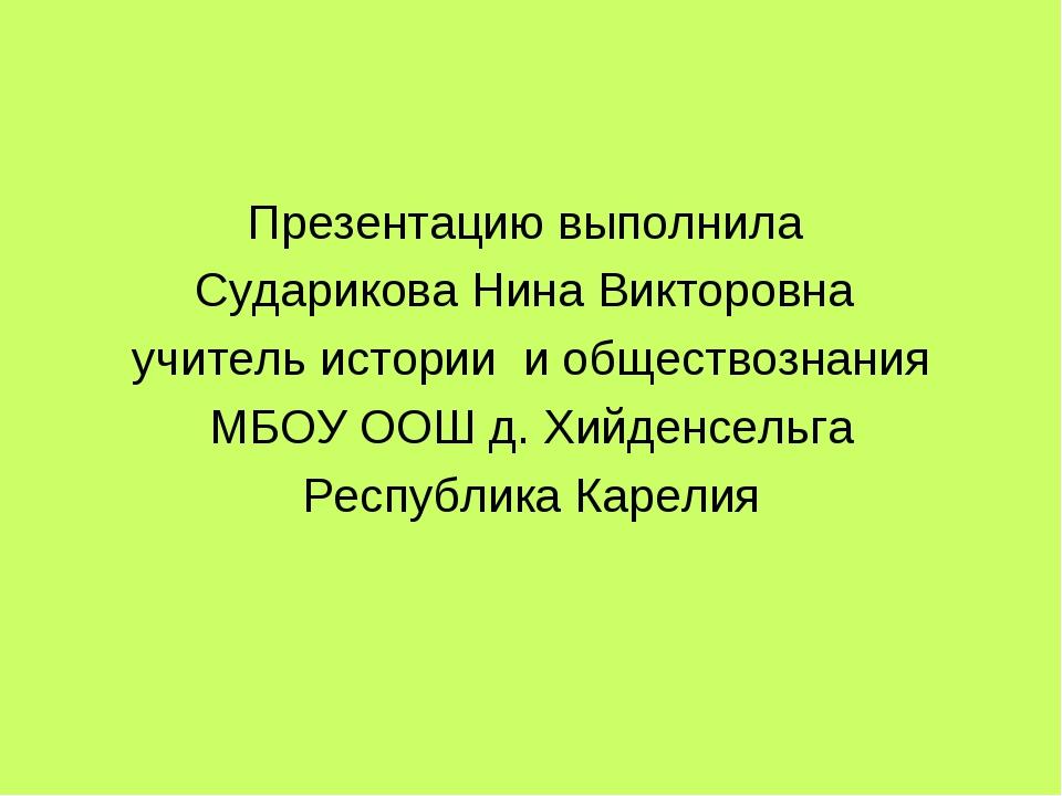 Презентацию выполнила Сударикова Нина Викторовна учитель истории и обществозн...