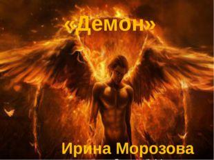 «Демон» Ирина Морозова