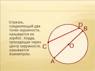 Отрезок, соединяющий две точки окружности, называется ее хордой. Хорда, прох