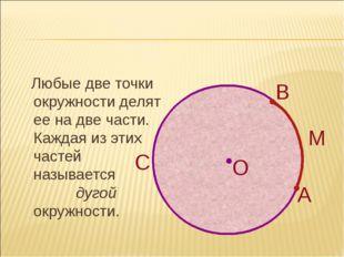 Любые две точки окружности делят ее на две части. Каждая из этих частей назы