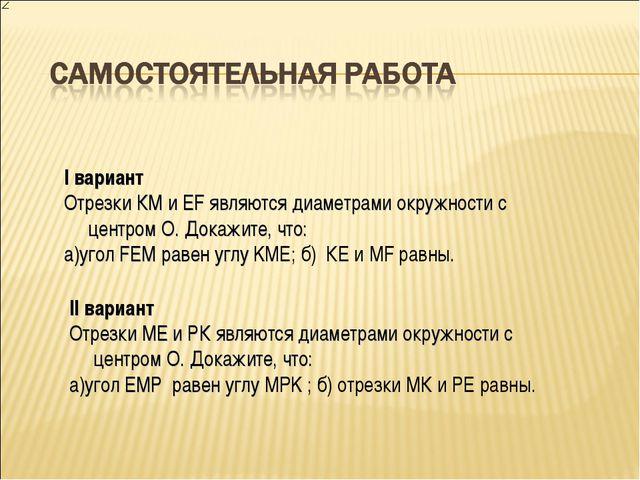 I вариант Отрезки КМ и EF являются диаметрами окружности с центром О. Докажит...