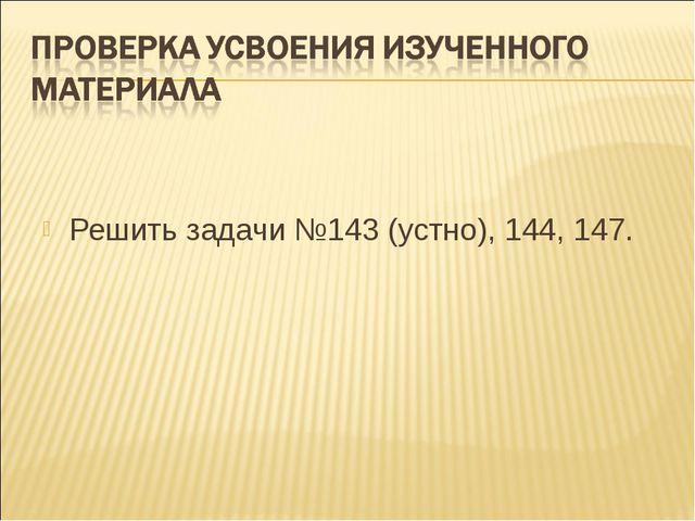 Решить задачи №143 (устно), 144, 147.