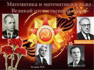 Математика и математики в годы Великой отечественной войны Колмогоров А.Н. Г