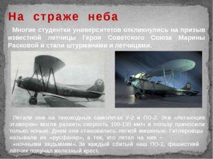 Многие студентки университетов откликнулись на призыв известной летчицы Героя