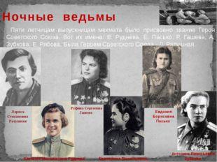 Ночные ведьмы Пяти летчицам выпускницам мехмата было присвоено звание Героя С