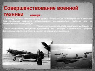 В период Великой Отечественной войны техника была разнообразной и сложной. О