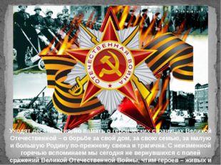 Уходят десятилетия, но память о героических страницах Великой Отечественной –