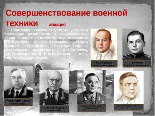 Совершенствование военной техники авиация Советские авиаконструкторы достигли