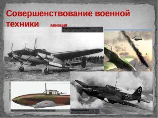 Совершенствование военной техники авиация Истребитель Як-1 Истребитель Ла-7 Б