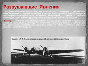 Овладевая большими скоростями, авиаконструкторы столкнулись с неизвестным ран