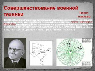 Совершенствование военной техники Теория стрельбы В апреле 1942 года коллекти