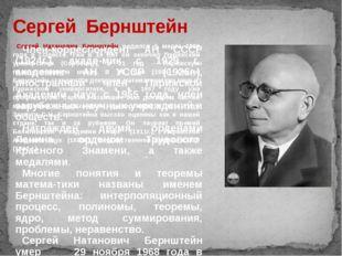 Сергей Бернштейн Сергей Натанович Бернштейн родился 5 марта 1880 года в г.Оде