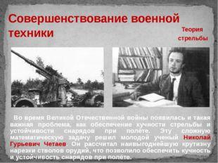 Во время Великой Отечественной войны появилась и такая важная проблема, как