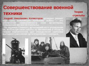 Андрей Николаевич Колмогоров успешно решает еще одну важнейшую проблему войны