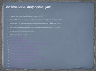 Гнеденко Б.В. Математика и оборона страны, -М.: 1978 Левшин Б.В. Советская н