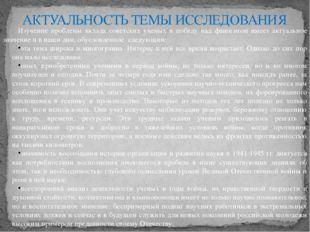 АКТУАЛЬНОСТЬ ТЕМЫ ИССЛЕДОВАНИЯ Изучение проблемы вклада советских ученых в по
