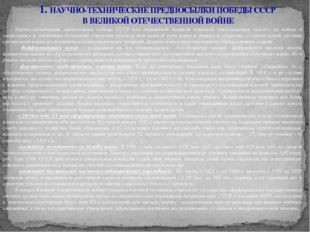 1. НАУЧНО-ТЕХНИЧЕСКИЕ ПРЕДПОСЫЛКИ ПОБЕДЫ СССР В ВЕЛИКОЙ ОТЕЧЕСТВЕННОЙ ВОЙНЕ Н