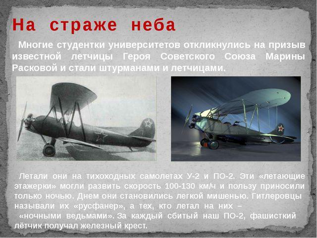 Многие студентки университетов откликнулись на призыв известной летчицы Героя...
