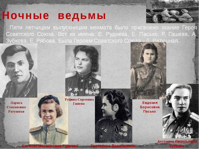 Ночные ведьмы Пяти летчицам выпускницам мехмата было присвоено звание Героя С...